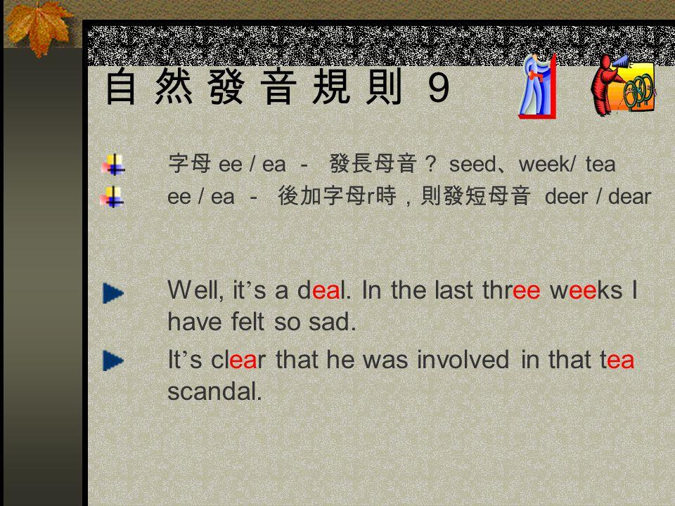 自 然 發 音 規 則 29 字母 ce - 常發 .nice 、 rice It ' s nice to practice my English once a week.