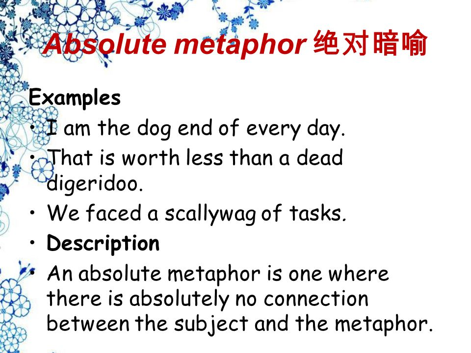 Absolute metaphor 绝对暗喻 Examples I am the dog end of every day.