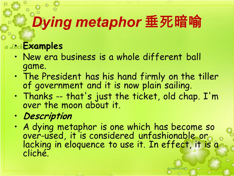 Dying metaphor 垂死暗喻 Examples New era business is a whole different ball game.
