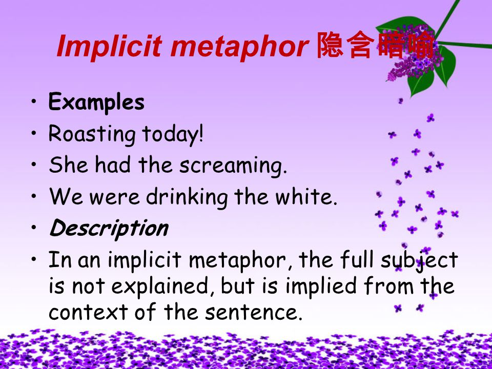 Implicit metaphor 隐含暗喻 Examples Roasting today.She had the screaming.