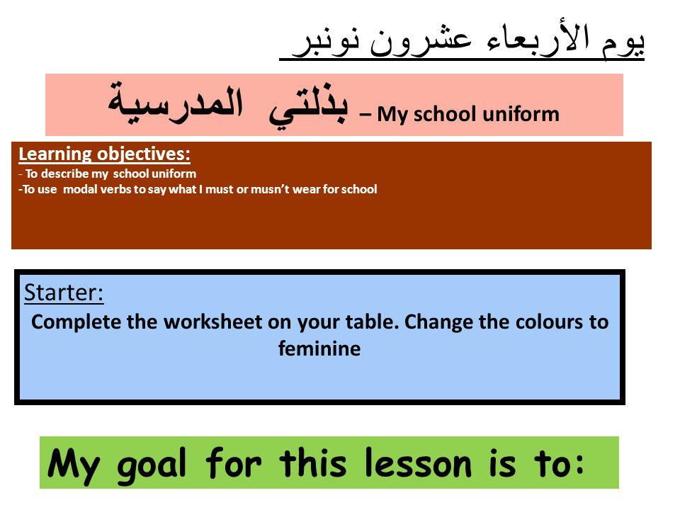 بذلتي المدرسية – My school uniform Learning objectives: - To describe my school uniform -To use modal verbs to say what I must or musn't wear for scho