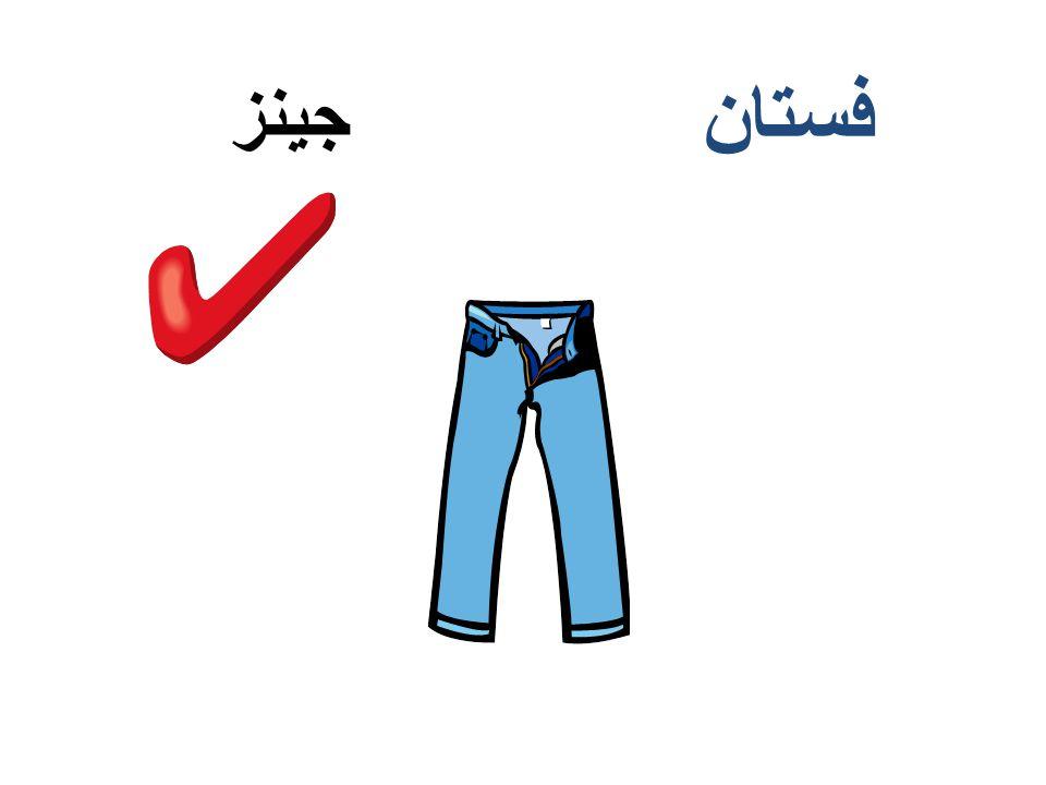جينز فستان