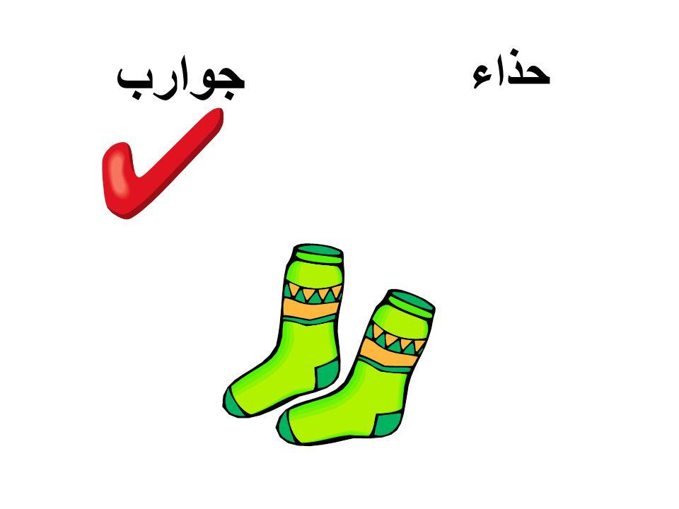 جوارب حذاء