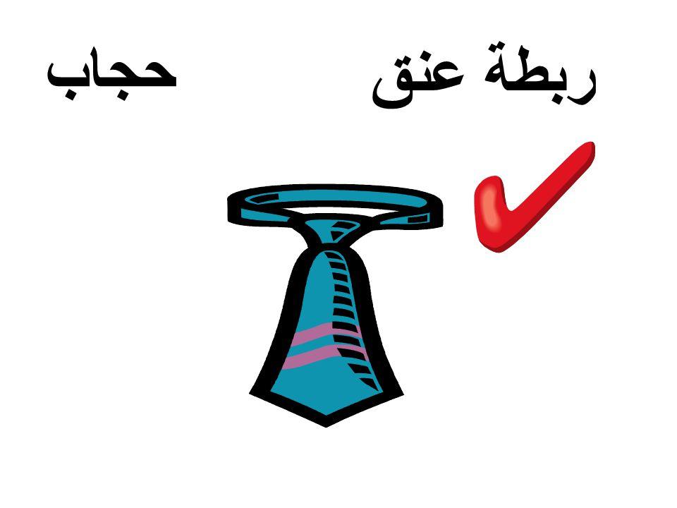 ربطة عنق حجاب