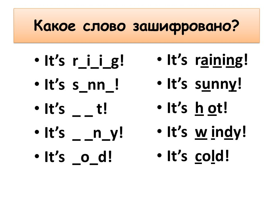 Какое слово зашифровано. It's r_i_i_g. It's s_nn_.