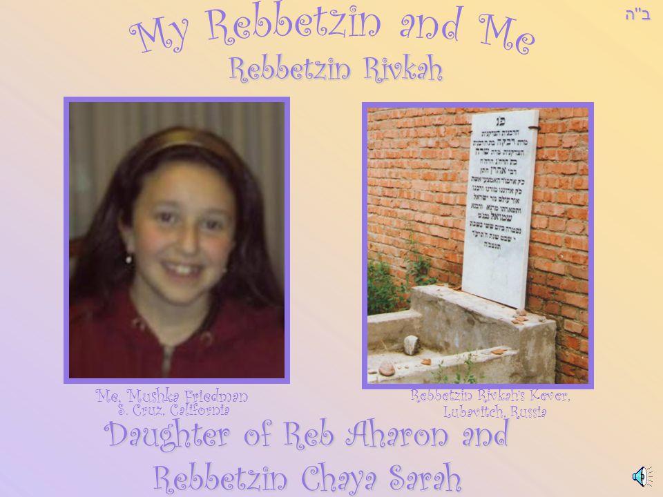 Daughter of Reb Aharon and Rebbetzin Chaya Sarahב ה Me, Mushka Friedman S.