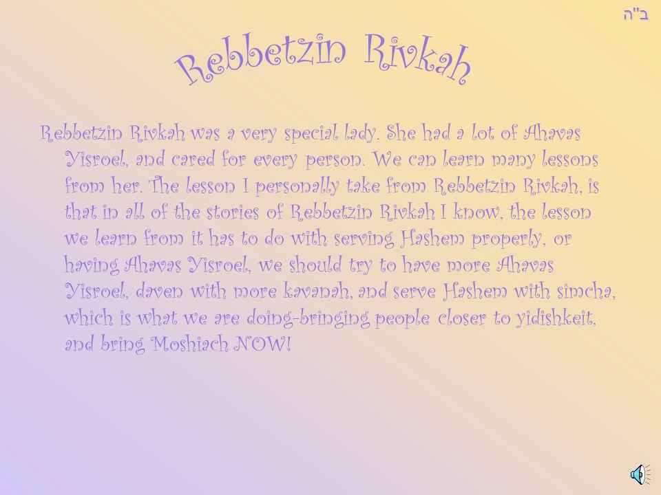Rebbetzin Rivkah was a very special lady.