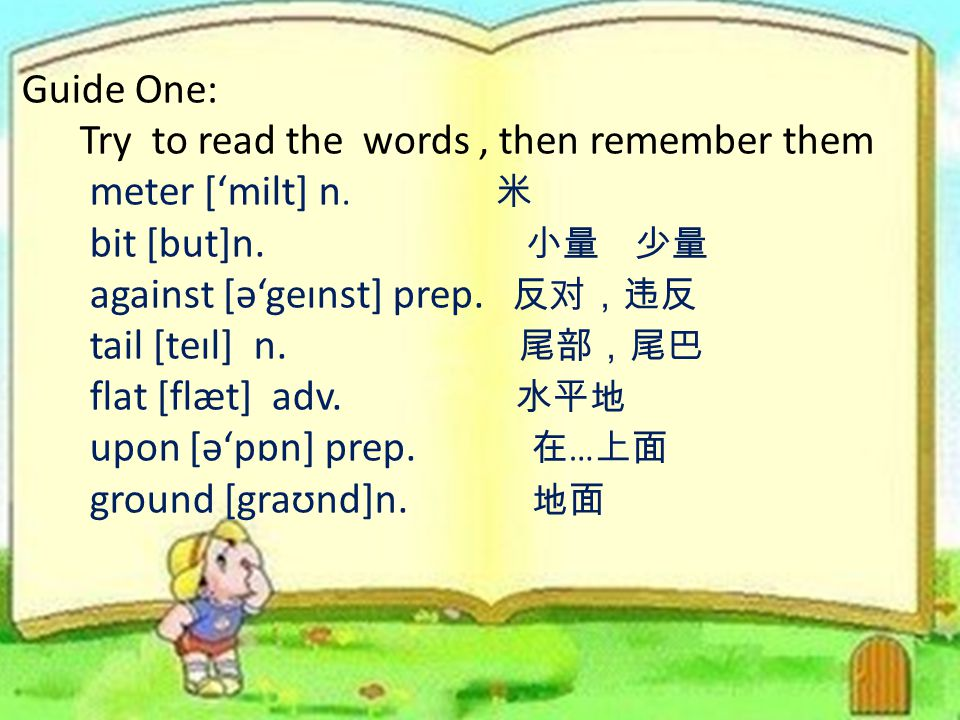 Guide One: Try to read the words, then remember them meter ['milt] n.