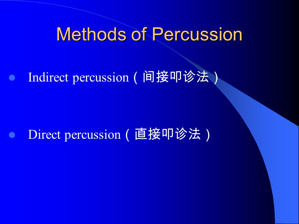 Methods of Percussion Indirect percussion (间接叩诊法) Direct percussion (直接叩诊法)