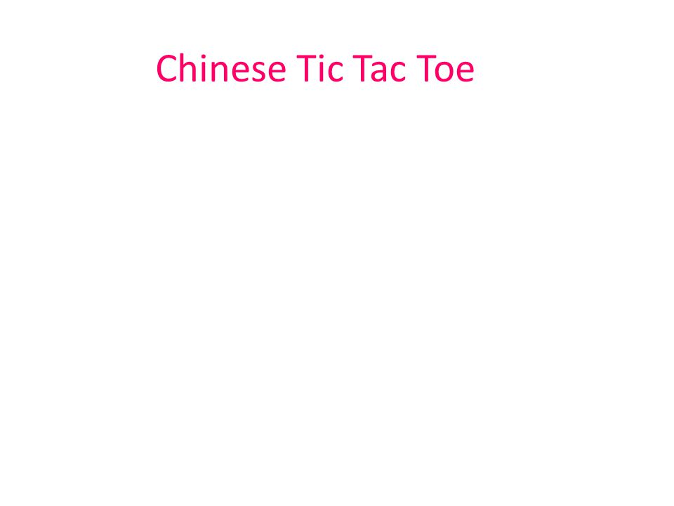 Chinese Tic Tac Toe