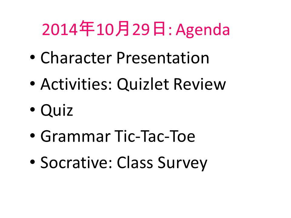 2014 年 10 月 29 日 : Agenda Character Presentation Activities: Quizlet Review Quiz Grammar Tic-Tac-Toe Socrative: Class Survey