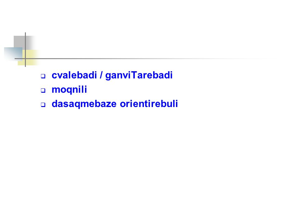  cvalebadi / ganviTarebadi  moqnili  dasaqmebaze orientirebuli