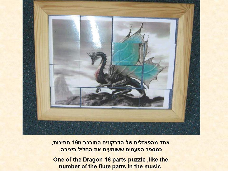 אחד מהפאזלים של הדרקונים המורכב מ16 חתיכות, כמספר הפעמים ששומעים את החליל ביצירה. One of the Dragon 16 parts puzzle,like the number of the flute parts