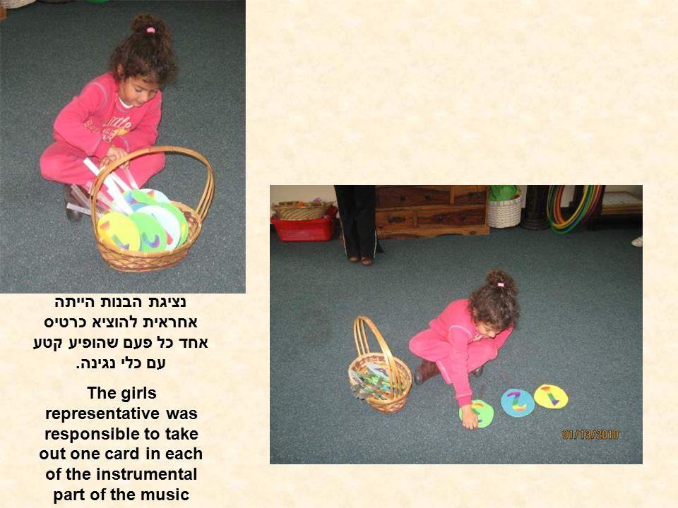 נציגת הבנות הייתה אחראית להוציא כרטיס אחד כל פעם שהופיע קטע עם כלי נגינה. The girls representative was responsible to take out one card in each of the