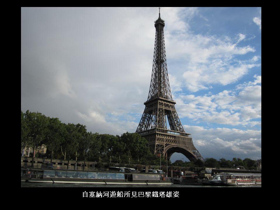 自塞納河遊船所見巴黎鐵塔雄姿