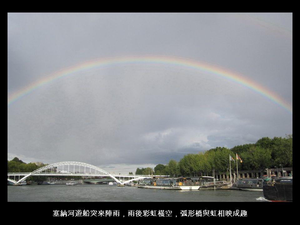 塞納河遊船突來陣雨,雨後彩虹橫空,弧形橋與虹相映成趣