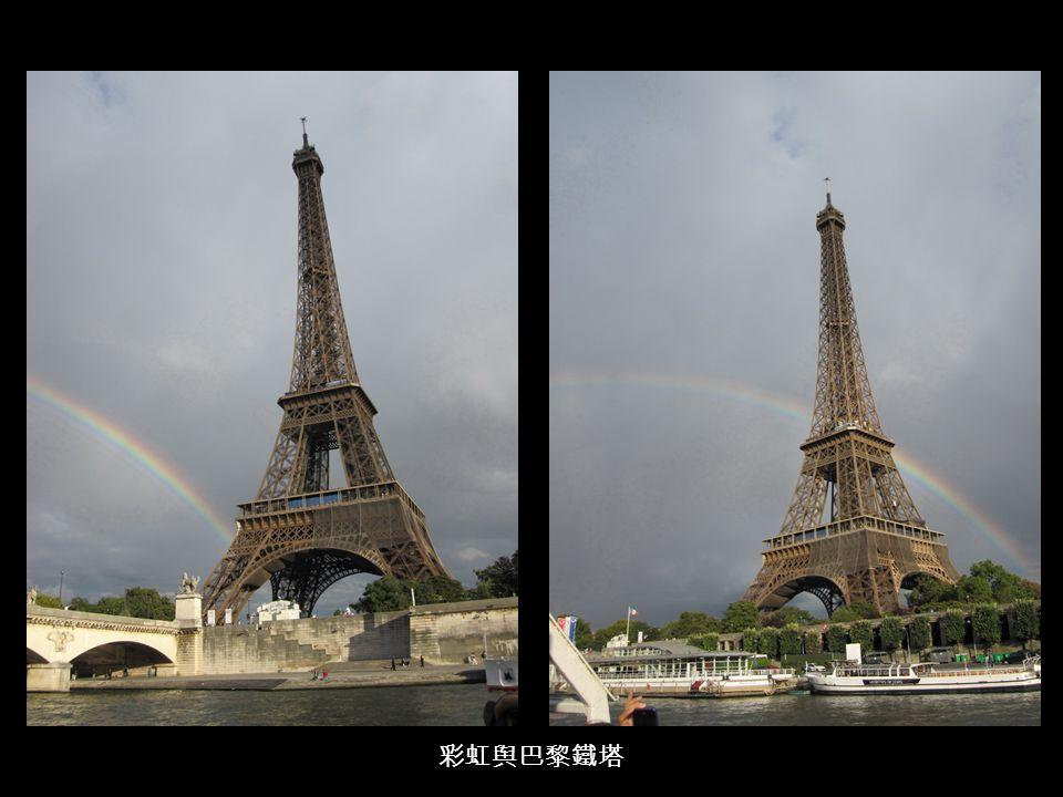 彩虹舆巴黎鐵塔
