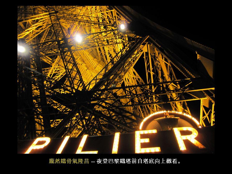 龐然鐵骨氣隆昌 -- 夜登巴黎鐵塔前自塔底向上觀看。
