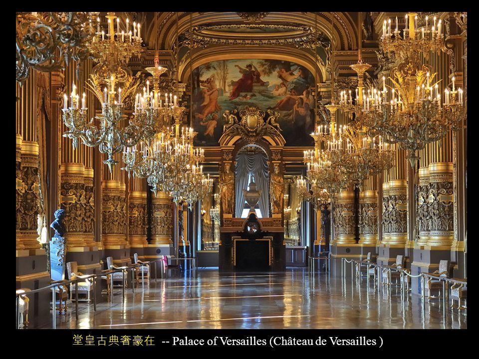 堂皇古典奢豪在 -- Palace of Versailles (Château de Versailles )