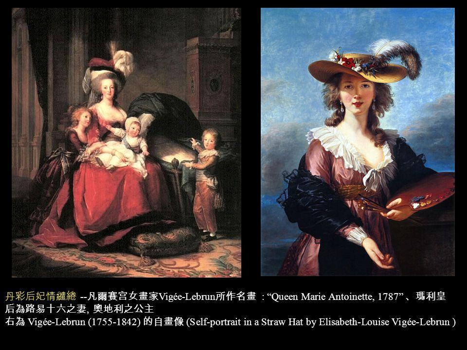 丹彩后妃情繾綣 -- 凡爾賽宫女畫家 Vigée-Lebrun 所作名畫 : Queen Marie Antoinette, 1787 、瑪利皇 后為路易十六之妻, 奧地利之公主 右為 Vigée-Lebrun (1755-1842) 的自畫像 (Self-portrait in a Straw Hat by Elisabeth-Louise Vigée-Lebrun )