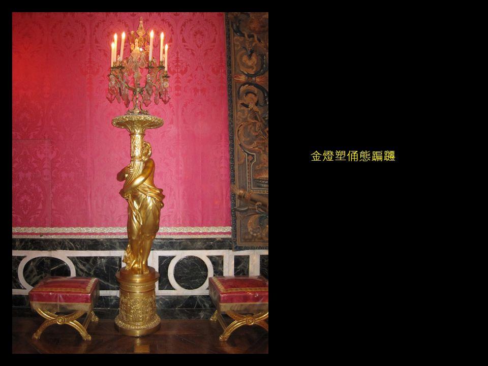 金燈塑俑態蹁躚