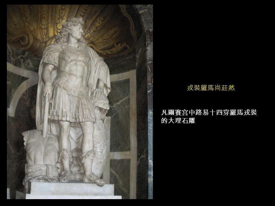 戎裝羅馬尚莊然 凡爾賽宫中路易十四穿羅馬戎裝 的大理石雕