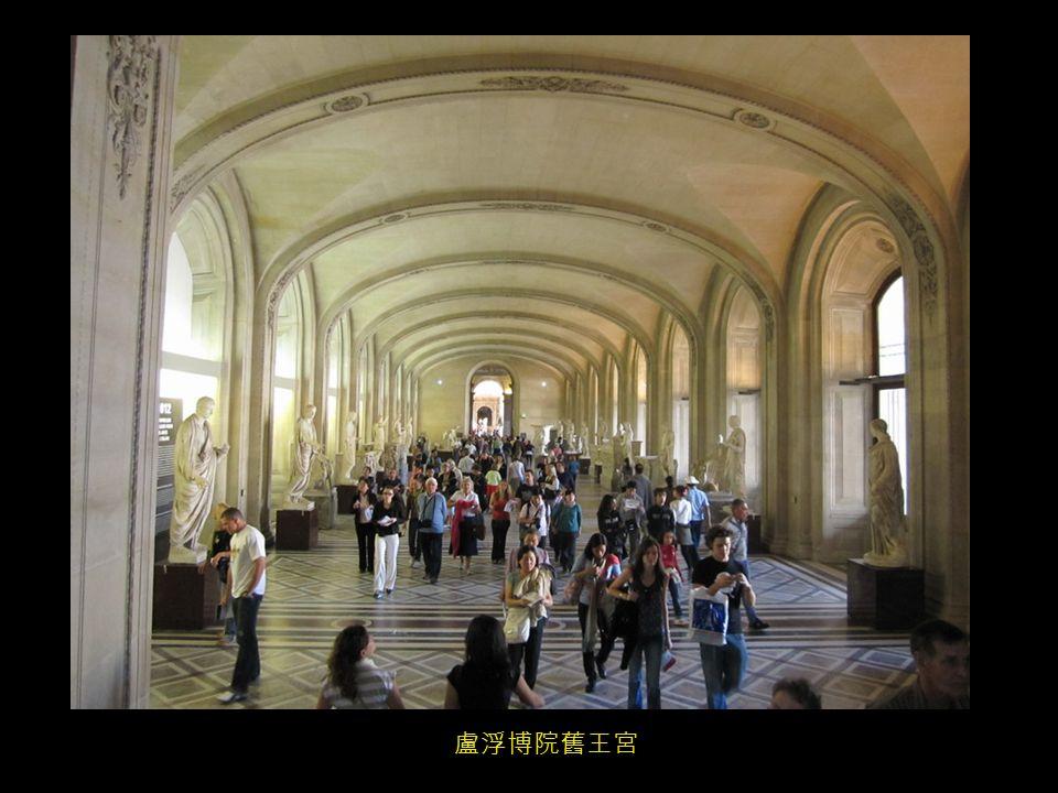 盧浮博院舊王宮