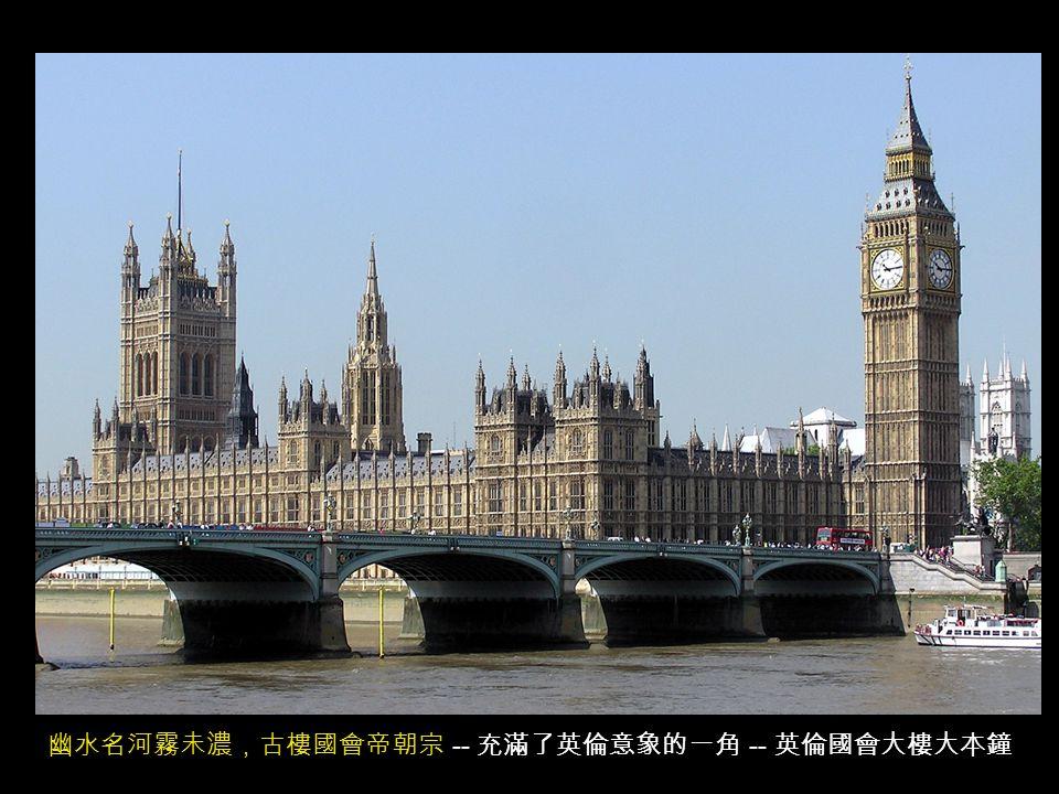 幽水名河霧未濃,古樓國會帝朝宗 -- 充滿了英倫意象的一角 -- 英倫國會大樓大本鐘