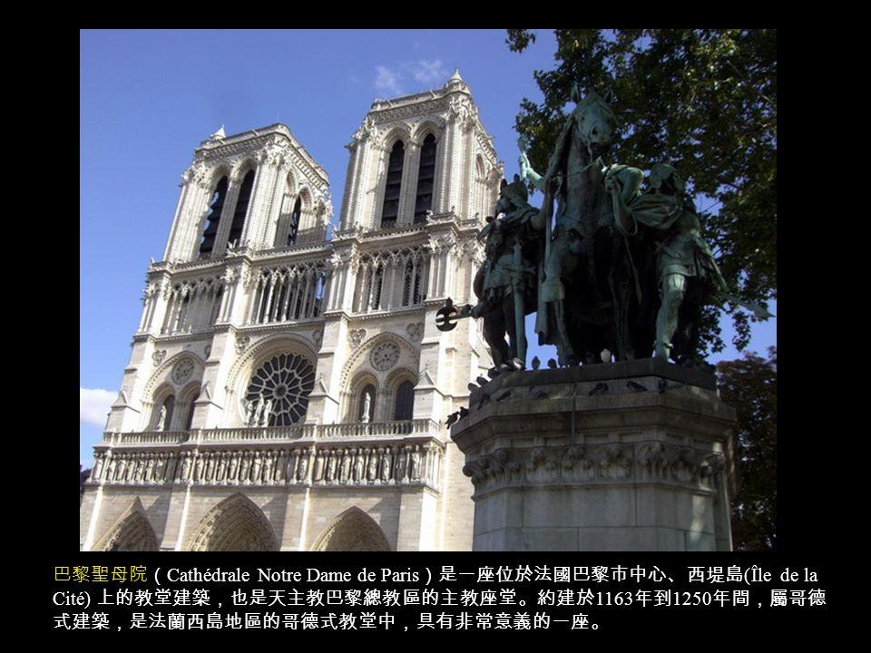 巴黎聖母院( Cathédrale Notre Dame de Paris )是一座位於法國巴黎市中心、西堤島 (Île de la Cité) 上的教堂建築,也是天主教巴黎總教區的主教座堂。約建於 1163 年到 1250 年間,屬哥德 式建築,是法蘭西島地區的哥德式教堂中,具有非常意義的一座。