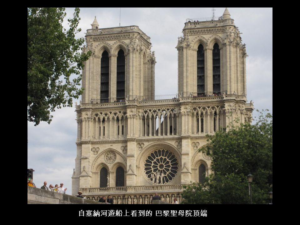 自塞納河遊船上看到的 巴黎聖母院頂端