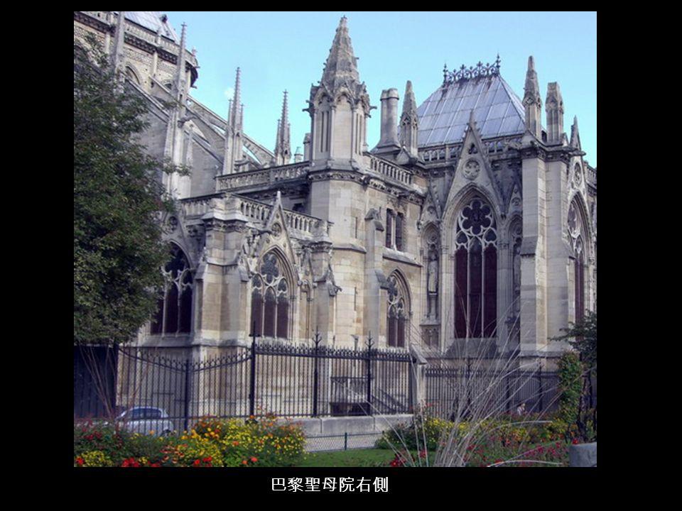 巴黎聖母院右側