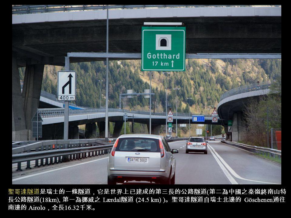 聖哥達隧道是瑞士的一條隧道,它是世界上已建成的第三長的公路隧道 ( 第二為中國之秦嶺終南山特 長公路隧道 (18km), 第一為挪威之 Lærdal 隧道 (24.5 km) ) 。聖哥達隧道自瑞士北邊的 Göschenen 通往 南邊的 Airolo ,全長 16.32 千米。