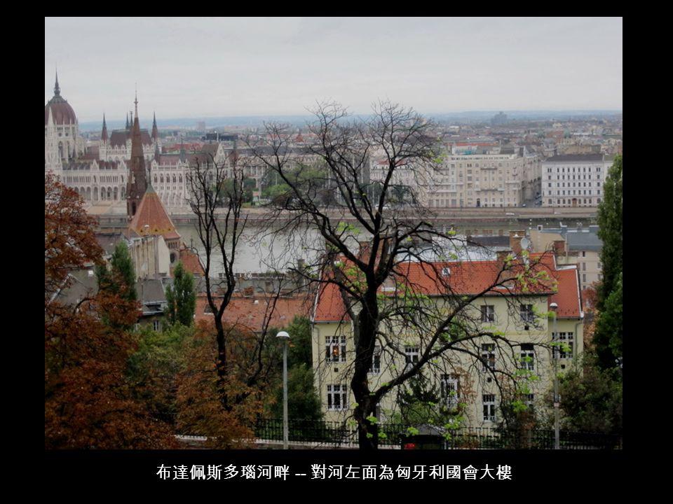布達佩斯多瑙河畔 -- 對河左面為匈牙利國會大樓