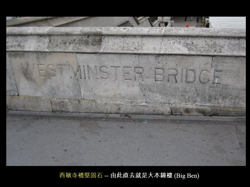 西敏寺橋堅固石 -- 由此直去就是大本鐘樓 (Big Ben)