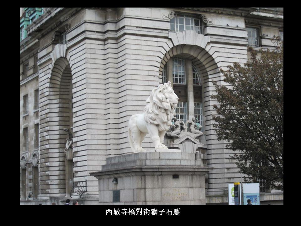 西敏寺橋對街獅子石雕