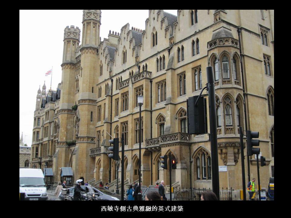 西敏寺側古典雅緻的英式建築