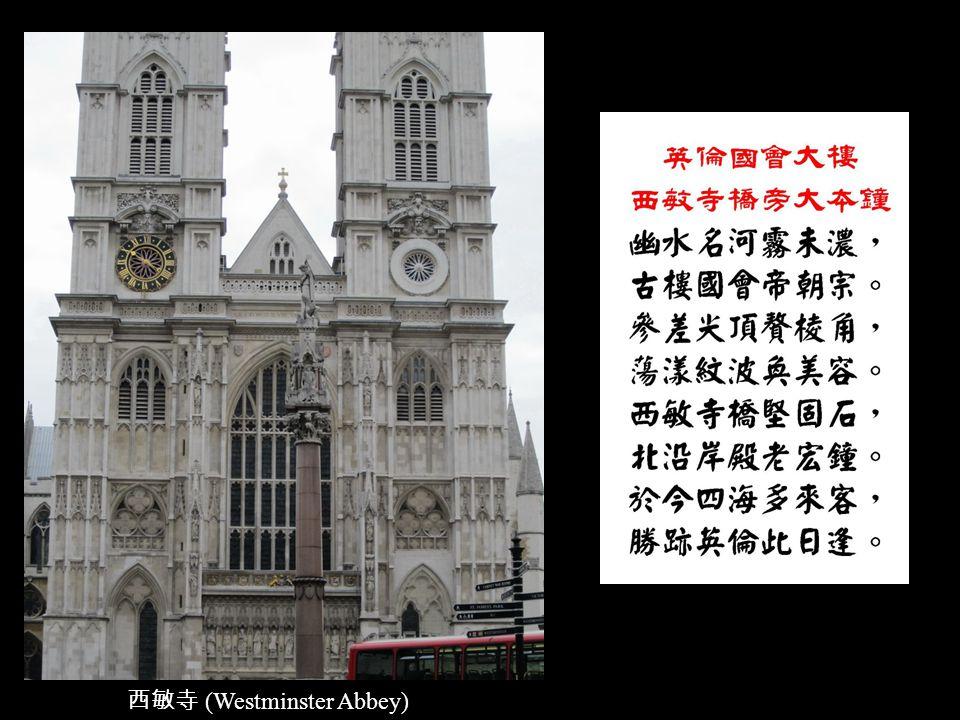 西敏寺 (Westminster Abbey)