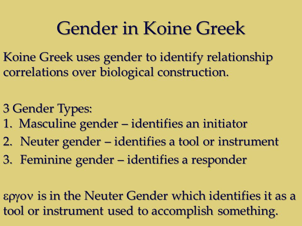 Gender in Koine Greek Koine Greek uses gender to identify relationship correlations over biological construction.