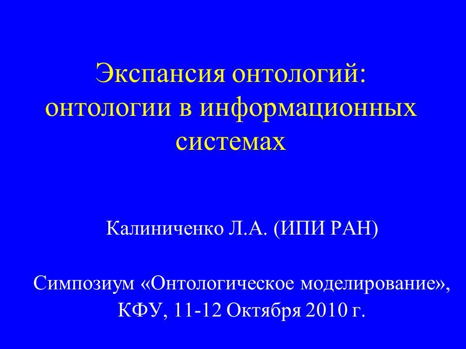 Экспансия онтологий: онтологии в информационных системах Калиниченко Л.А.