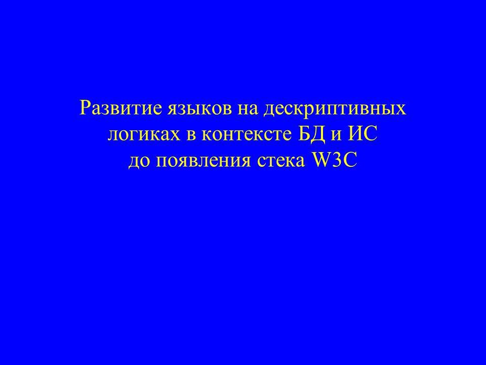 Развитие языков на дескриптивных логиках в контексте БД и ИС до появления стека W3C