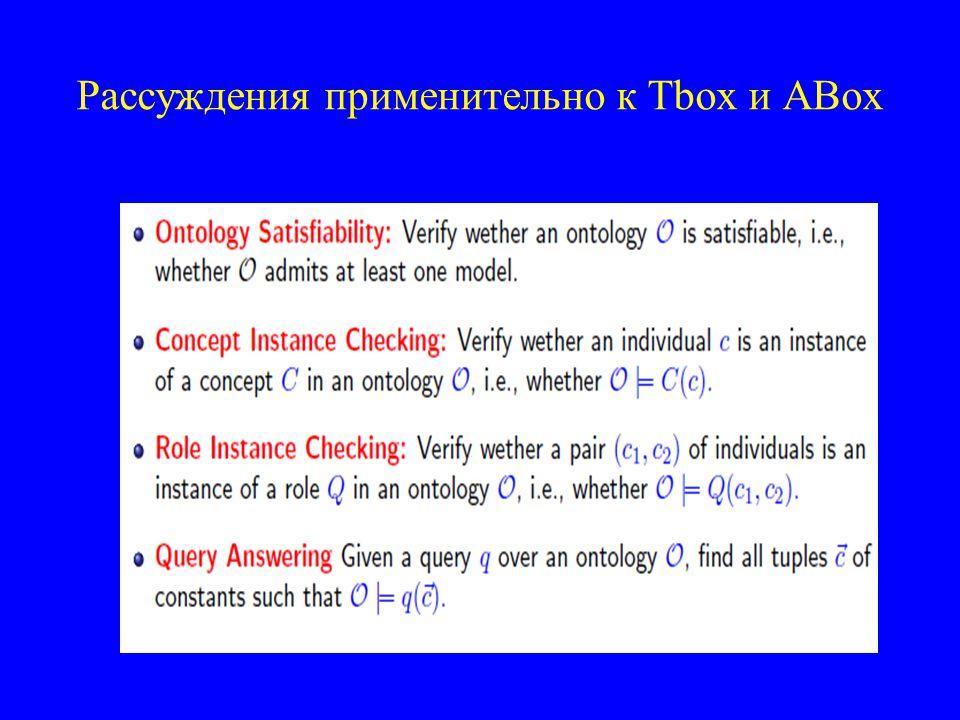 Рассуждения применительно к Tbox и ABox