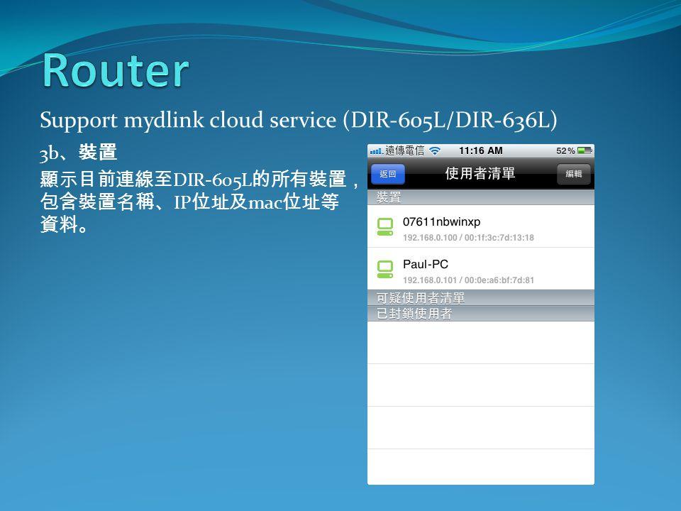 Support mydlink cloud service (DIR-605L/DIR-636L) 3b 、裝置 顯示目前連線至 DIR-605L 的所有裝置, 包含裝置名稱、 IP 位址及 mac 位址等 資料。