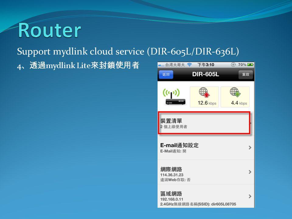 Support mydlink cloud service (DIR-605L/DIR-636L) 4 、透過 mydlink Lite 來封鎖使用者