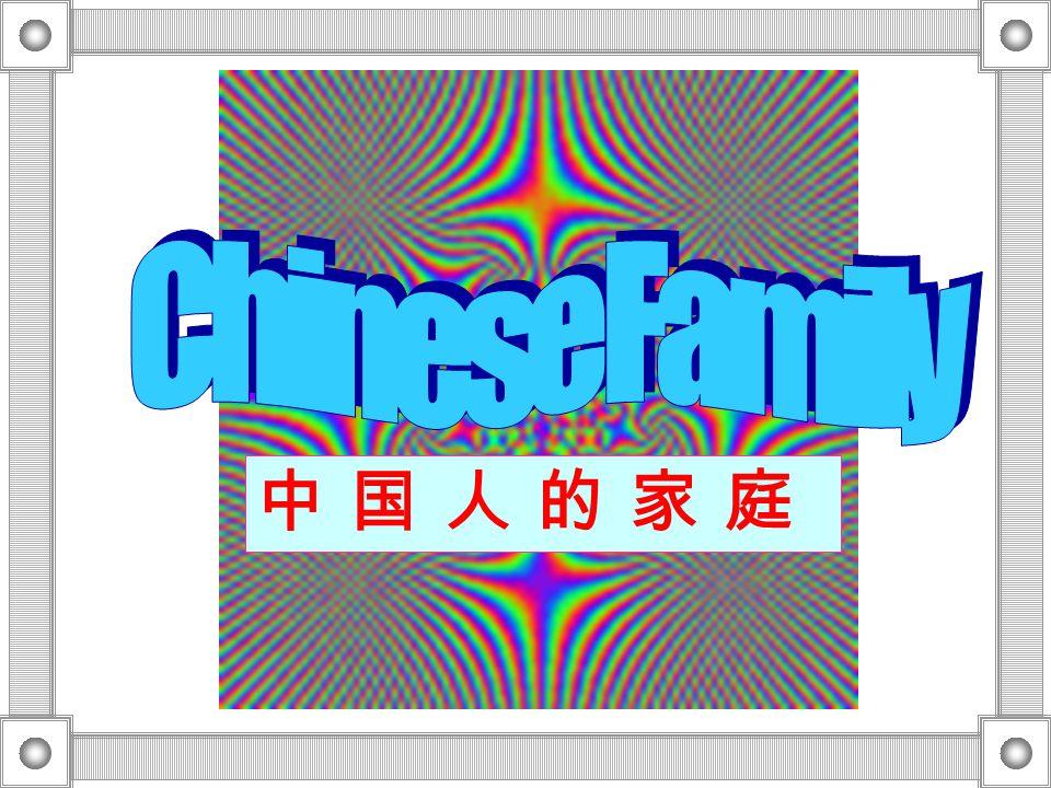 中 国 人 的 家 庭中 国 人 的 家 庭