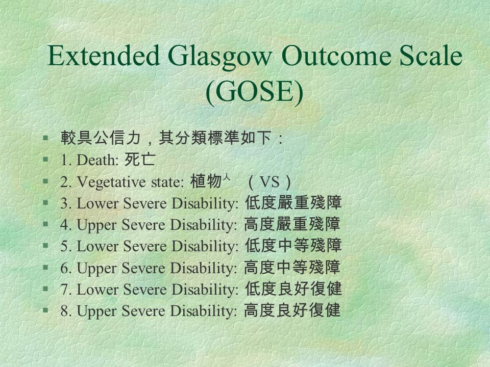 Extended Glasgow Outcome Scale (GOSE) § 較具公信力,其分類標準如下: §1.