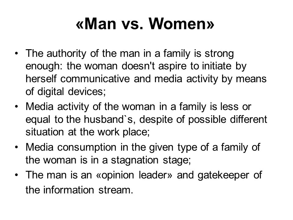 «Man vs. Women» The authority of the man in a family is strong enough: the woman doesn't aspire to initiate by herself communicative and media activit