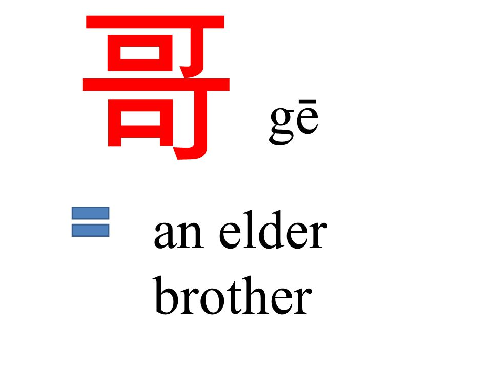 哥 gē an elder brother