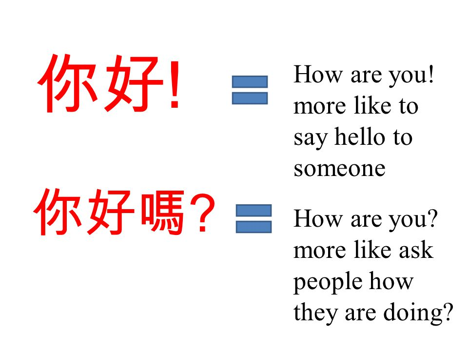 你好 . 你好嗎 . How are you. more like to say hello to someone How are you.