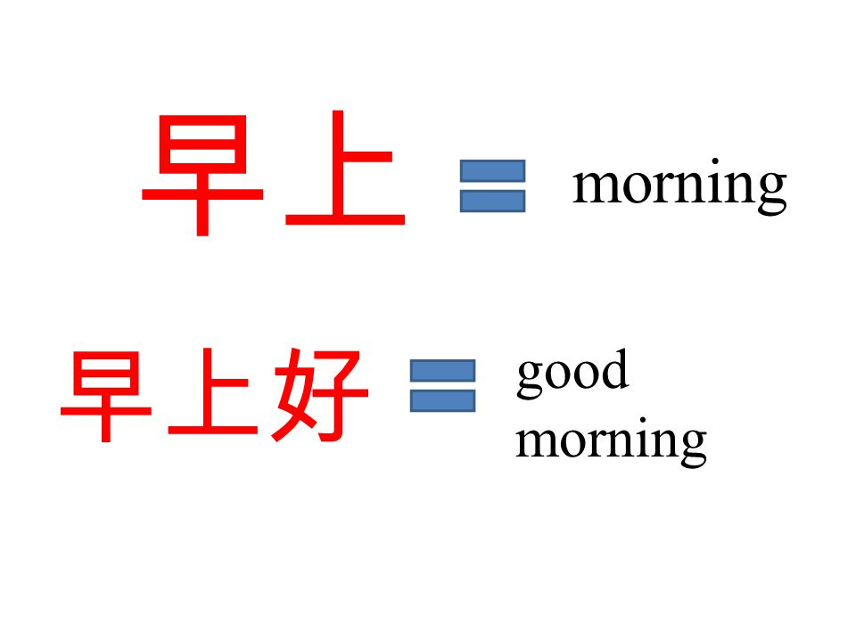 早上 早上好 morning good morning
