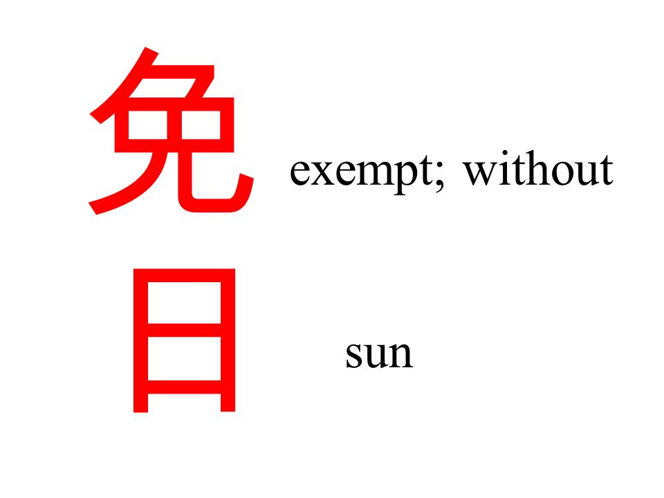 日 exempt; without sun 免